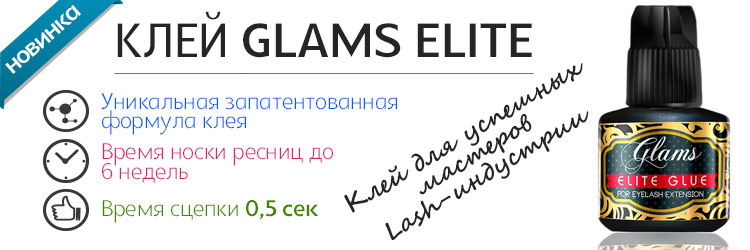���� Glams Glue Elite- ������� ���� ��� �����������