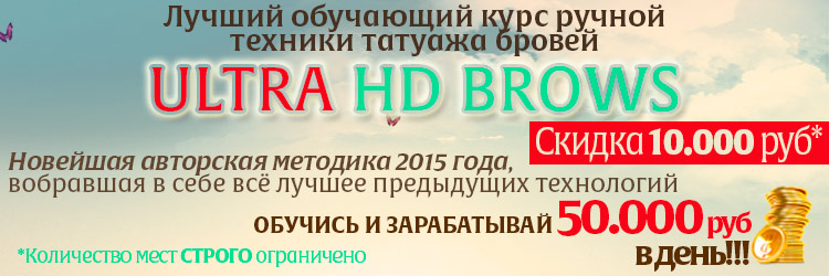 Ultra Hd Brows