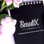 Фирменный блокнот Beautix