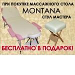 <b>АКЦИЯ! </b> Стул в ПОДАРОК! <br>Cтол MONTANA